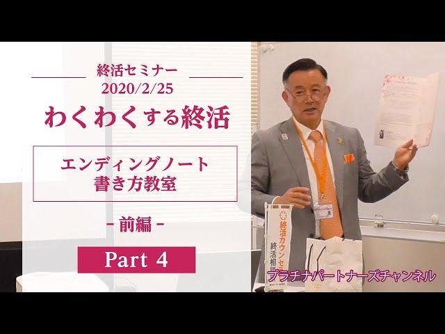 【終活セミナー】エンディングノート書き方教室【前編】 (4/5)