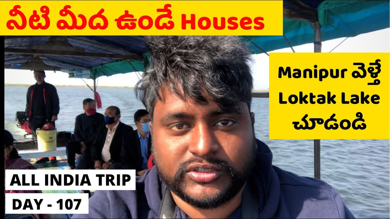 Loktak Lake Tour in Telugu | Best Place to Visit in Manipur | Day - 107 |All India Trip in 200 Days|
