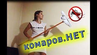 ЛАЙФХАК ПРОТИВ КОМАРОВ.УЖАСЫ ТУРЦИИ.Турецкие комары.КАК ИЗБАВИТЬСЯ ОТ КОМАРОВ?