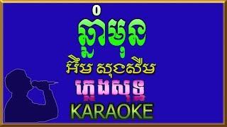 ឆ្នាំមុន - Chhnam Mun - ភ្លេងសុទ្ឋ (Karaoke)