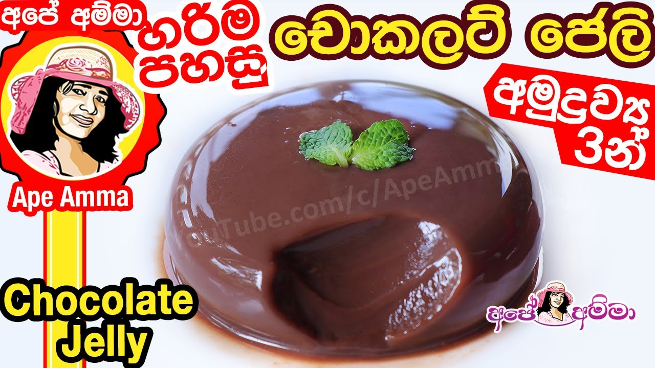 Easy 3 Ingredient Chocolate Jelly By Ape Amma Sinhala