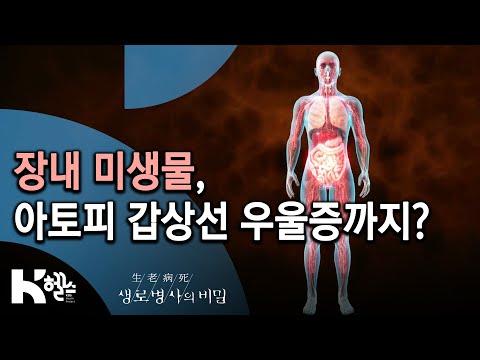 장내유익균
