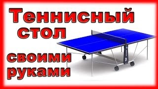Теннисный стол своими руками для дачи(Как-то решил купить теннисный стол, но узнав какая цена на хороший стол, принял решение сделать теннисный..., 2014-05-25T19:20:33.000Z)