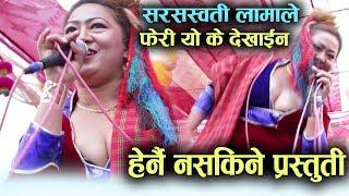 सरसस्वती लामाले  फेरी यो के देखाईन-हेर्नै नसकिने प्रस्तुती| Sarswati Lama | Wow Nepal