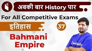 4:00 PM - All Competitive Exams | History by Praveen Sir | Bahmani Empire