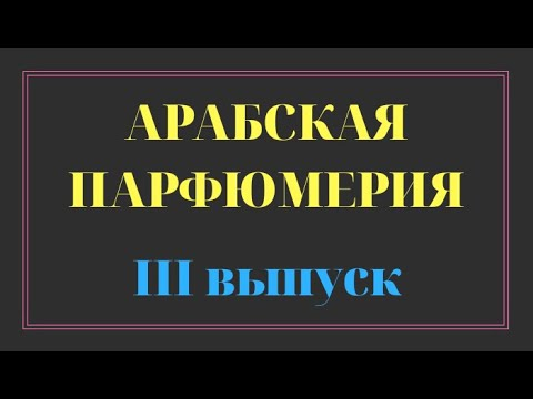 АРАБСКАЯ ПАРФЮМЕРИЯ / 3 ВЫПУСК