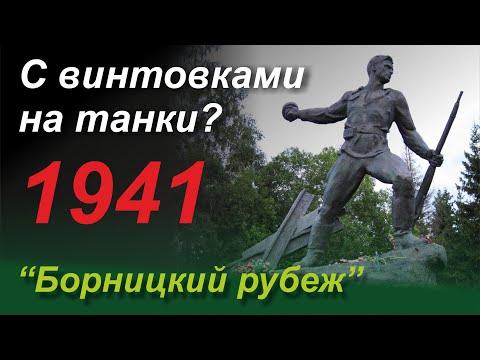 С винтовками на танки? 'Борницкий рубеж'. 1941 г.