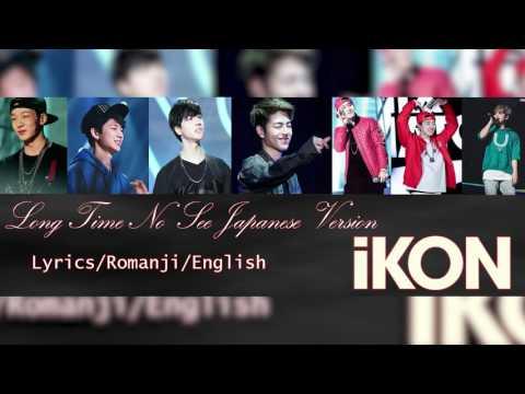 Long Time No See IKON (아이콘) Japanese+Romaji+English Lyrics