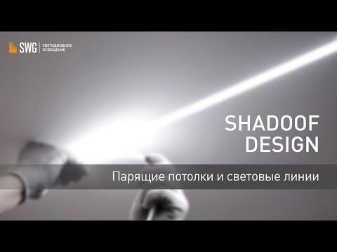 Подсветка в натяжных потолках. Линейные светильники. Shadoof Design | SWG