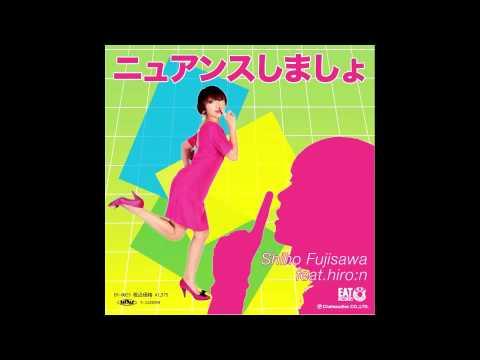 ニュアンスしましょ / 藤澤志保 feat.HIRO:N