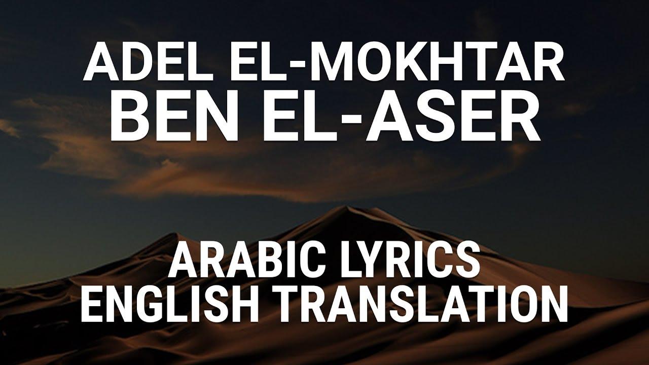 Adel El-Mokhtar - Ben El-Aser + Mawal (Iraqi Arabic ...