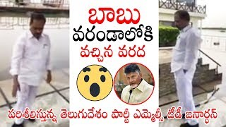 Flood Water Entered in to Chandrababu Naidu's House   Andhra Updates   Political Qube