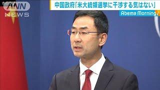 中国政府「米大統領選挙に干渉する気はない」(20/05/01)