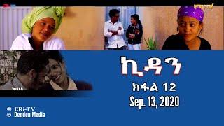 ERi-TV Drama Series: ኪዳን - ተኸታታሊት ፊልም  - ክፋል 12 - Kidan (Part 12), September 13, 2020