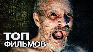 ТОП-10 ЛУЧШИХ ФИЛЬМОВ ПРО ЗОМБИ!