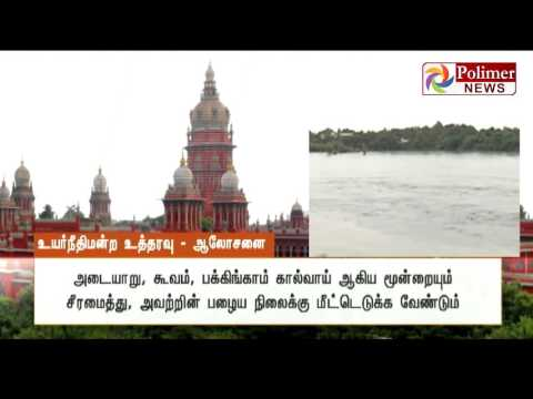 HC orders Govt to Submit a report on measures Clean Chennai Rivers | Polimer  News