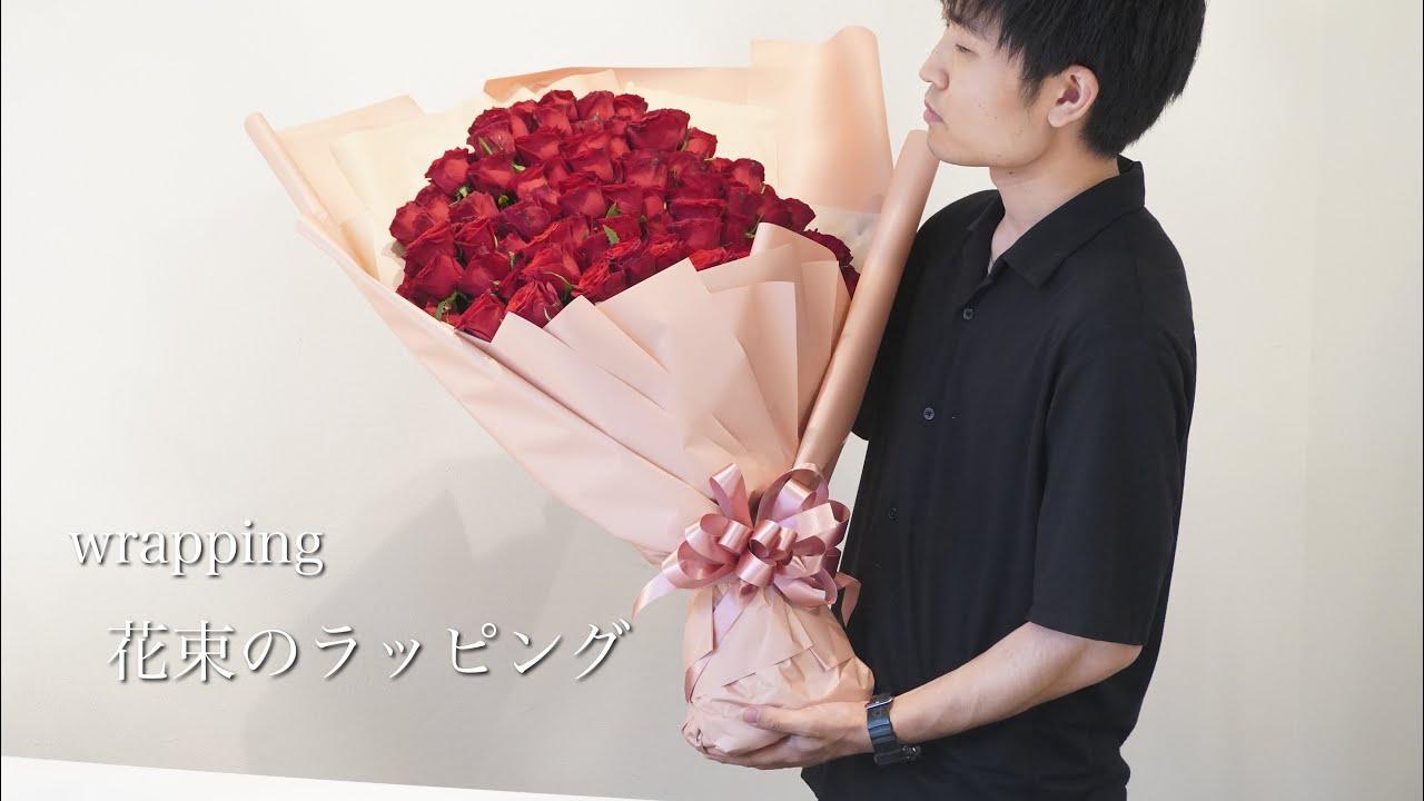 【花束のラッピング】100本のバラの花束を包む。