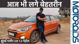 हुंडई i20 इलीट रिव्यु - विस्तार में | 2018 Hyundai Elite i20 Facelift Review in Hindi | Motoroids