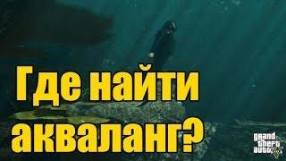 Где найти акваланг в GTA 5?(В этом видео я покажу где найти акваланг в игре GTA 5! СТАВИМ ЛАЙК! ПОДПИСЫВАЕМСЯ НА КАНАЛ! СПАСИБО!, 2013-12-21T17:54:51.000Z)
