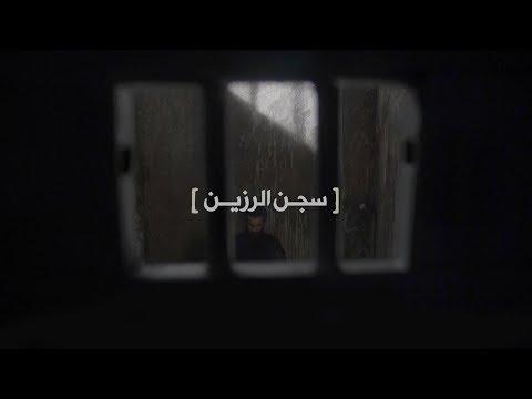 سجن الرزين  - نشر قبل 3 ساعة