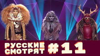 Маска Топи и канал Суббота Русские смотрят 11