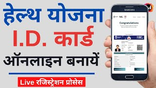 How to apply for health id card online | one nation one health card kaise banaye | health id card