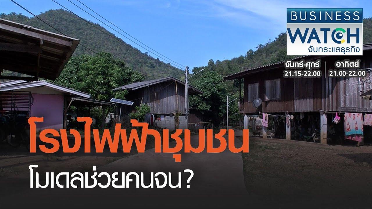 โรงไฟฟ้าชุมชนโมเดลช่วยคนจน? I BUSINESS WATCH I 04-03-2021