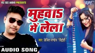 Muhwa Me Le La - Chhora Ganga Kinare Wala - Ajeet Pandey