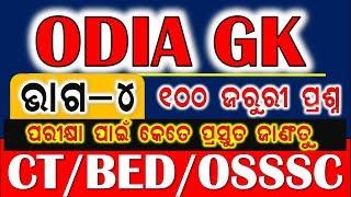 ଓଡ଼ିଆ ଜିକେ ର କିଛି ମହତ୍ୱପୂର୍ଣ୍ଣ ପ୍ରଶ୍ନ || CT BED Exam || ODIA GK MCQ ||by digital odisha