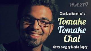 অনেক Tomake অনেক Tomake চাই ইয়ে মানে এটা মেজবার বাপ্পী দ্বারা ঢেকে | বাংলা গান | শ্রেষ্ঠ রোমান্টিক গানের | প্রেমের গান | চা অনেক Tomake