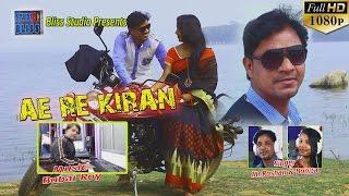 new nagpuri song  2017 roshan   ae re kiran HD roshan&bonita