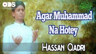 Muhammad Na Hotey | New Naat Sharif 2018 | Rabi ul Awal Naat 2018 | Hassan Raza Qadri | Naat 2018