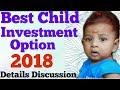 Best ways to plan Your children's future 2018 || Best Child Investment Option for Children 2018