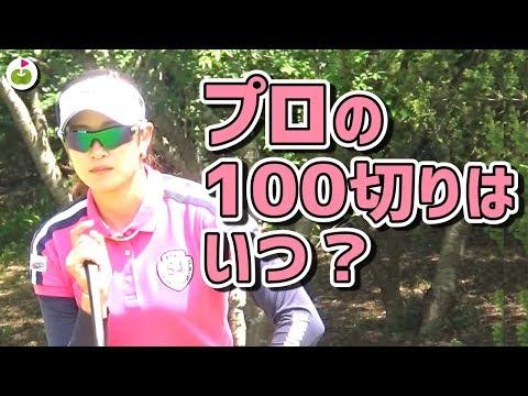 原英莉花プロがはじめて100切りしたのはいつですか?【ミズノオープンを応援しよう#5】