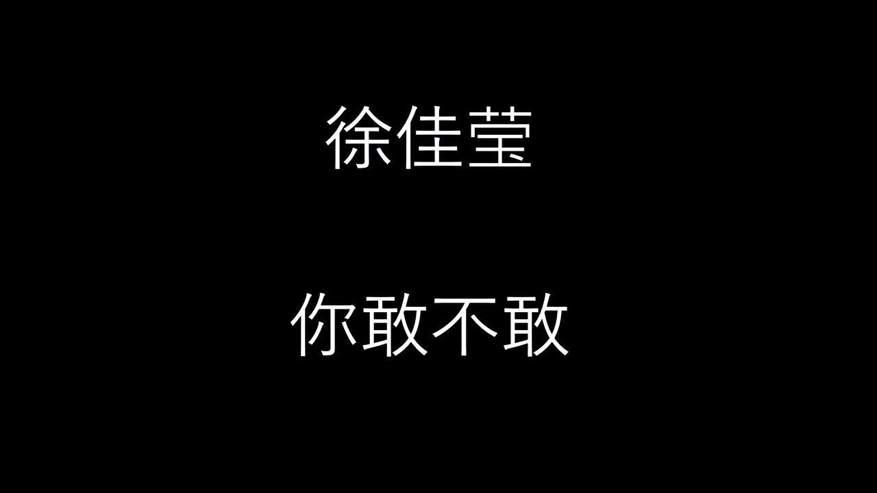 徐佳莹 [你敢不敢] 歌词