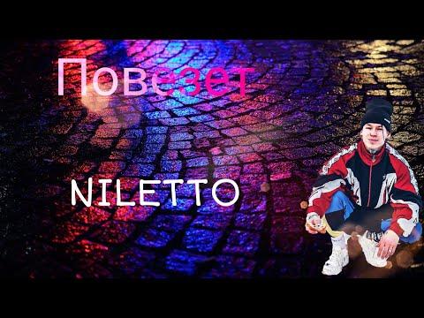 Повезет-NILETTO LYRICS ТЕКСТ