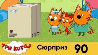 Три кота | Серия 90 | Сюрприз
