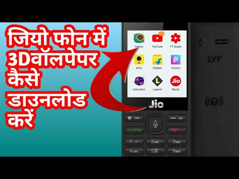 How To Download 3d Wallpaper In Jio Phone