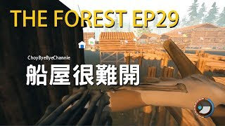 ChouBye - The Forest 陰森 EP29 | 船屋很難開