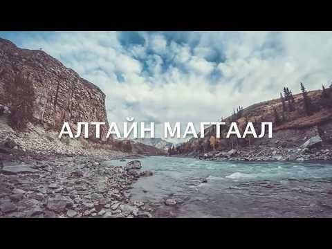 Алтайн магтаал - Altain magtaal