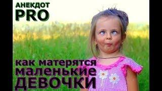 МАТЮКЛИВАЯ ДЕВОЧКА анекдот PRO Сборник лучших анекдотов шуток и приколов Stund up