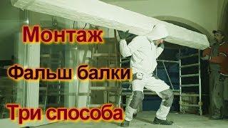 видео Декоративные балки на потолок