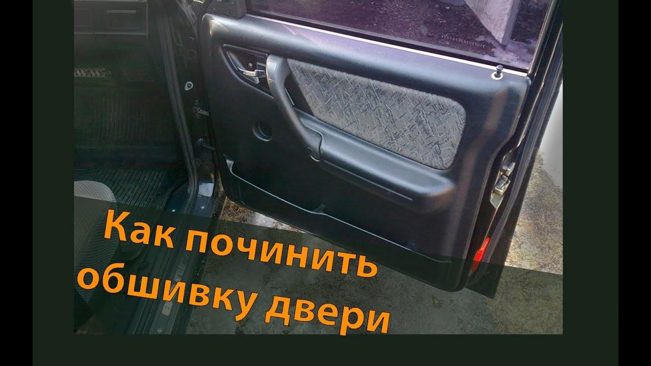 Как обшить двери автомобиля своими руками фото 753