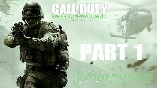 Call of Duty Modern Warfare Remastered / ნაწილი 1