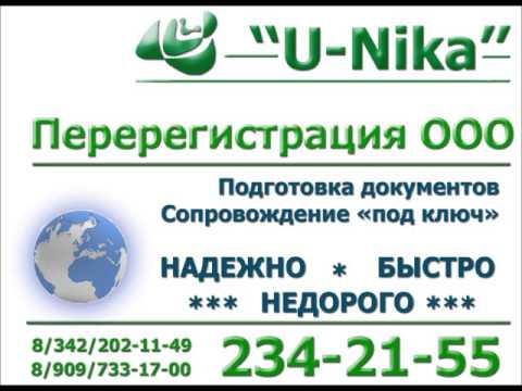 Смена адреса ООО в Перми