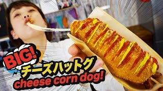BIG! cheese corn dog
