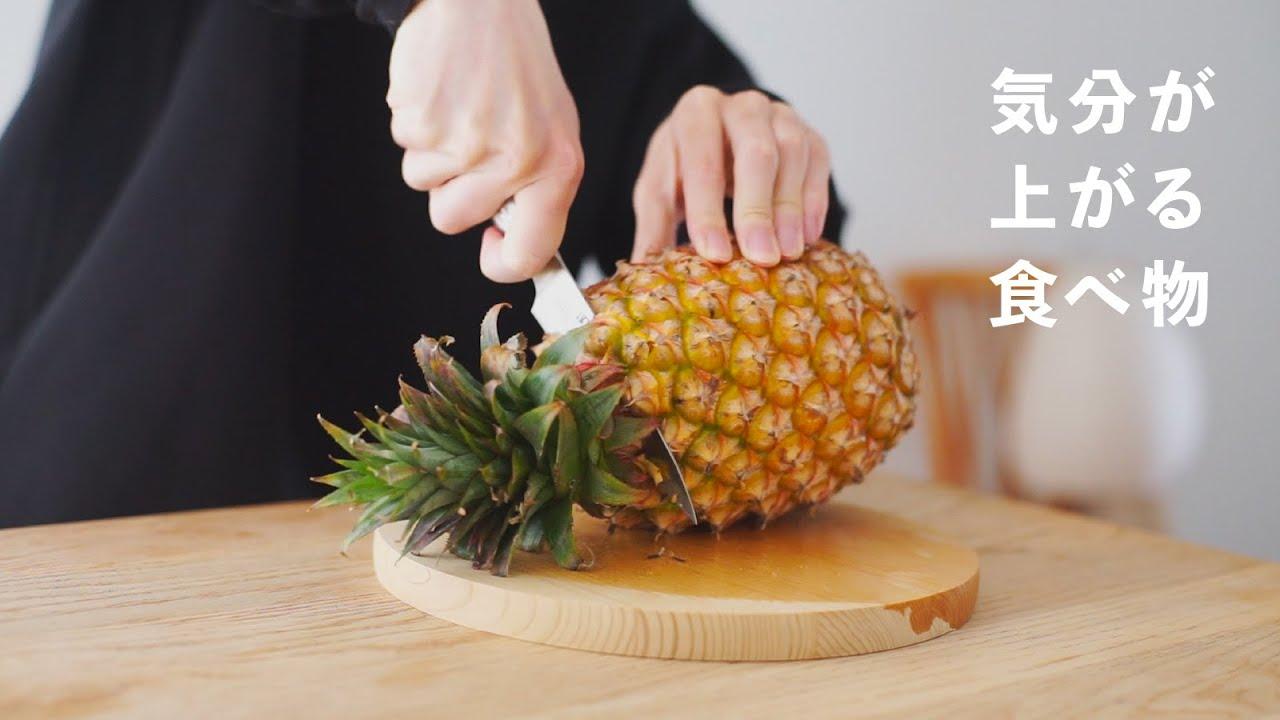 【感動!】自粛期間中にお家で試してほしい 気分が上がる食べ物 3選