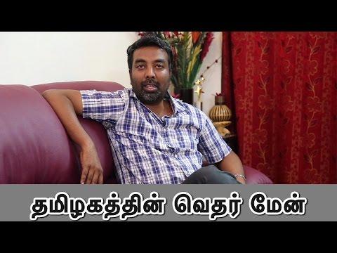 தமிழகத்தின் வெதர்மேன் /Tamil Nadu's weather man John pradeep exclusive interview