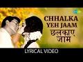 Chhalka Yeh Jaam with lyrics   छलका यह जाम गाने के बोल   Mere Humdam Mere Dost  Dharmendra/Sharmila