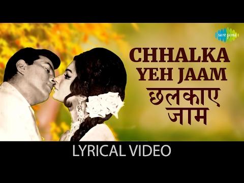 Chhalka Yeh Jaam with lyrics | छलका यह जाम गाने के बोल | Mere Humdam Mere Dost| Dharmendra/Sharmila